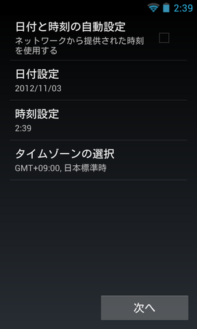 Screenshot_2012-11-03-02-39-38
