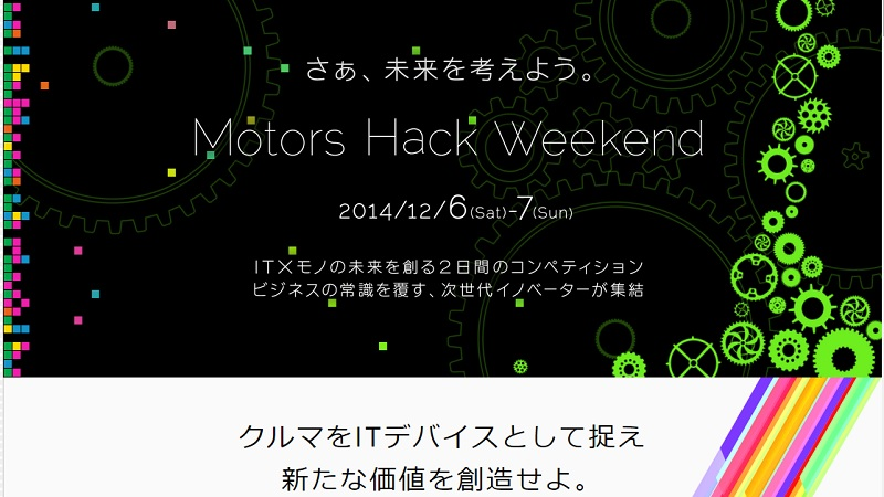 Motors Hack Weekend