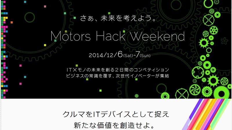 Motors Hack Weekend