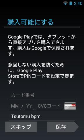 Screenshot_2012-11-03-02-40-41