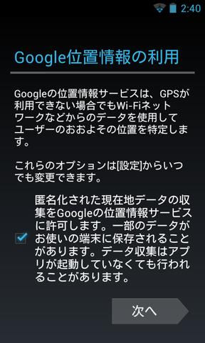 Screenshot_2012-11-03-02-40-58