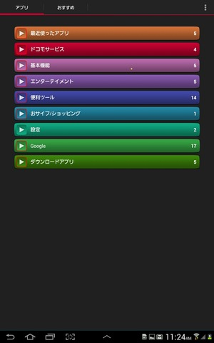 GALAXY Tab7.7 Plus アプリ画面