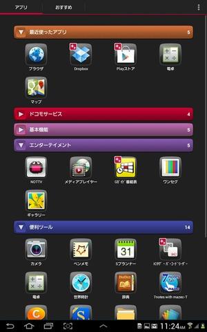 GALAXY Tab7.7 Plus アコーディオンが便利