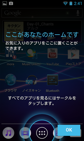 Screenshot_2012-11-03-02-41-20
