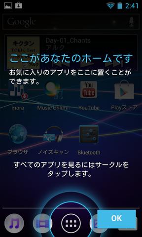 Screenshot_2012-11-03-02-41-20