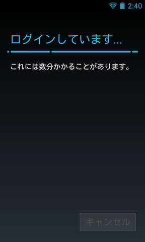 Screenshot_2012-11-03-02-40-32