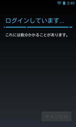 Screenshot_2012-11-03-02-40-32