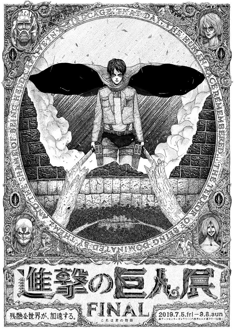 進撃の巨人展FINALビジュアル_エレンver.