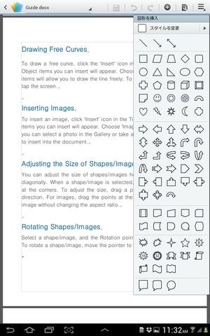 GALAXY Tab 7.7 Plus ワードも使える