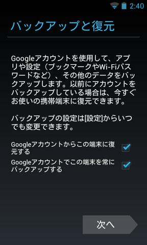 Screenshot_2012-11-03-02-40-47
