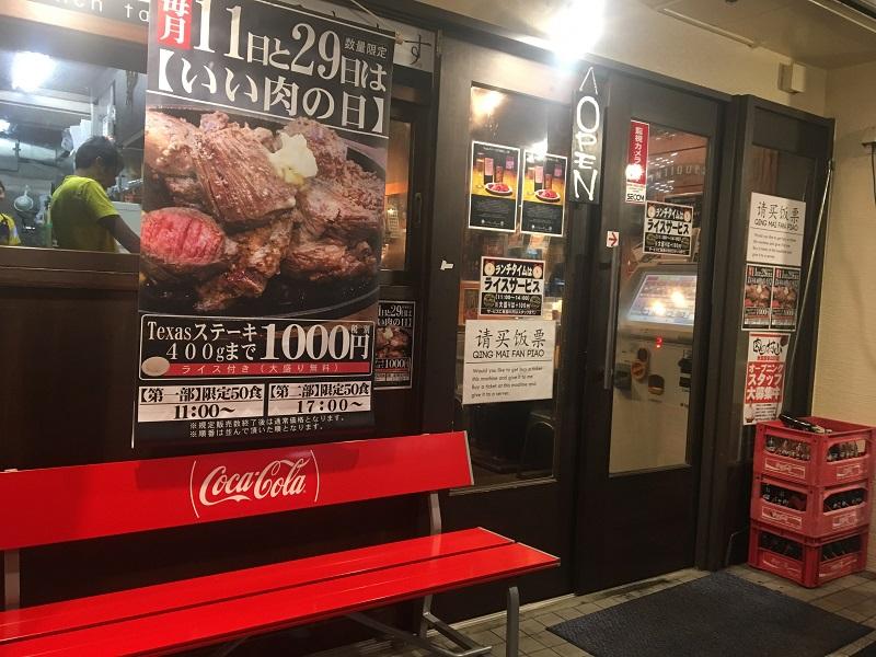 ステーキ&ハンバーグ専門店肉の村山