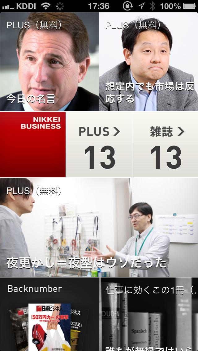 日経ビジネスデジタルアプリ
