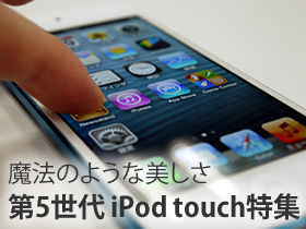 iPodtouch_kaden