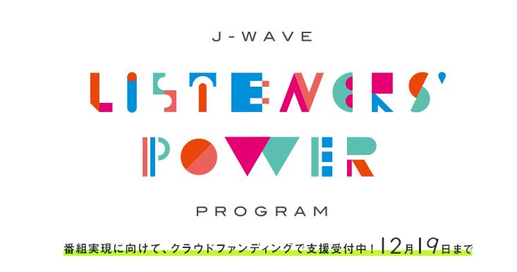 LISTENERS' POWER