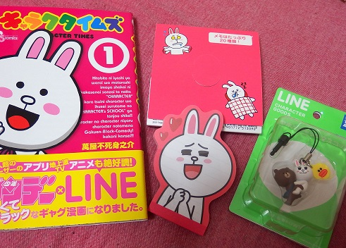 LINEグッズ
