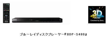 ソニー BDP-S480