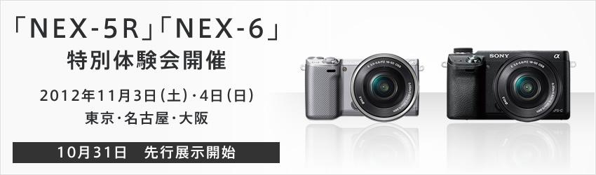 Sony特別体験会