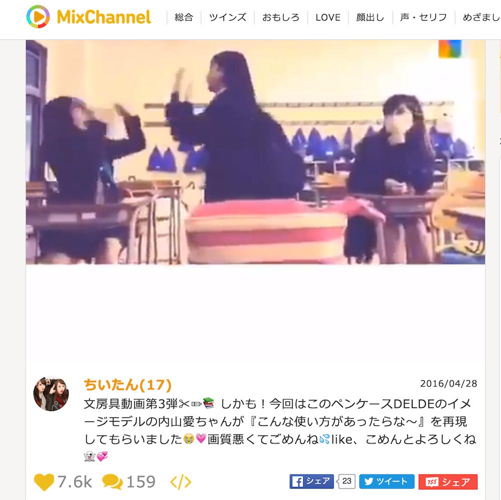 MixChannel人気動画