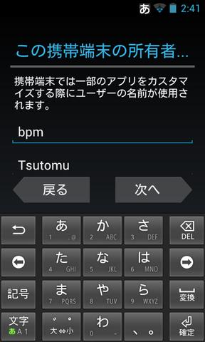 Screenshot_2012-11-03-02-41-04