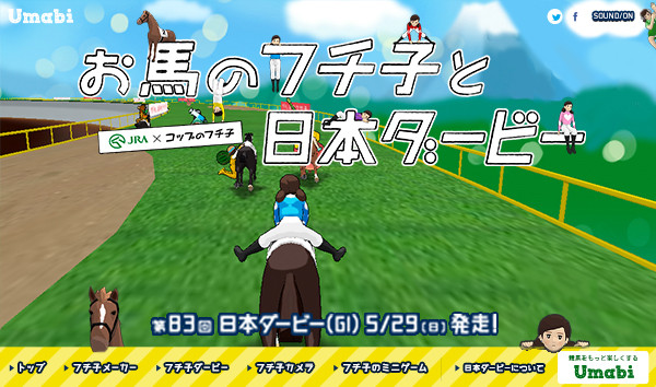 お馬のフチ子と日本ダービー