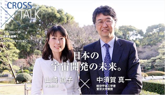 日本の宇宙開発の未来