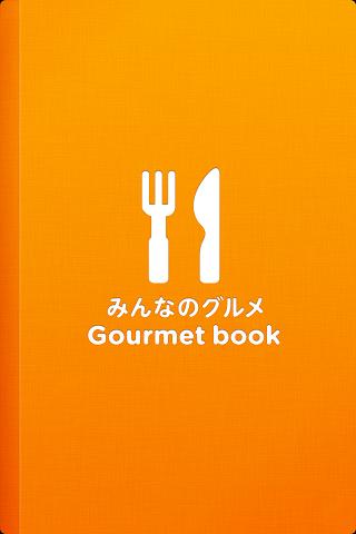 みんなのグルメ Gourmet book(グルメブック)