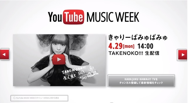 YouTube Music Week