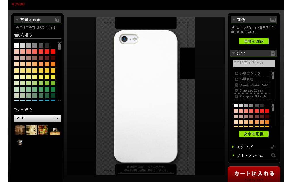 iPhoneケース作成