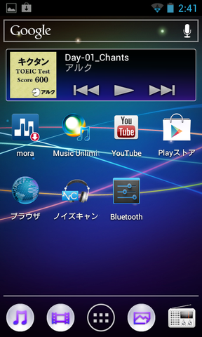 Screenshot_2012-11-03-02-41-31