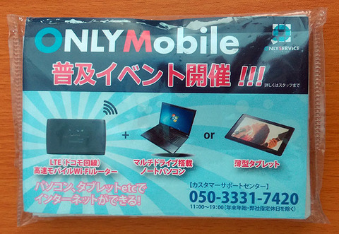 ONLY Mobile