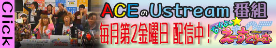 ACEのユーストリーム番組 毎月第二金曜日21時~配信!