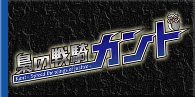 北海道 梟の戦騎カント