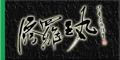 福岡 修羅王丸