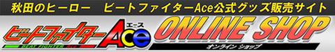 AceSHOP_banner