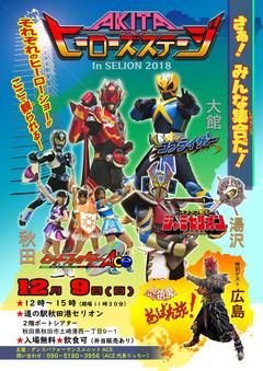AKITAヒーローズステージ2018
