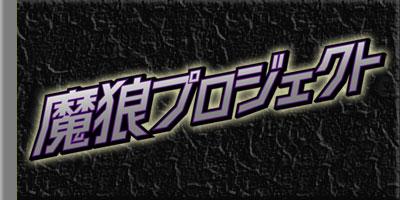 東京-大阪 魔狼プロジェクト