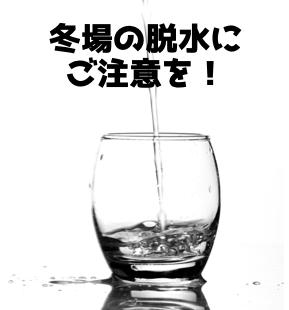冬場の脱水にご注意を!