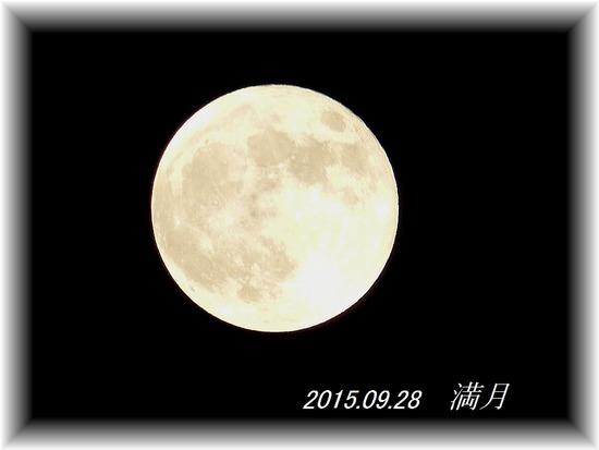 2015.09.28 の満月