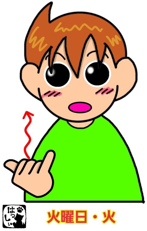手話単語:24 【火曜日】【火】 : 手話しゅわSHUSHUSHU