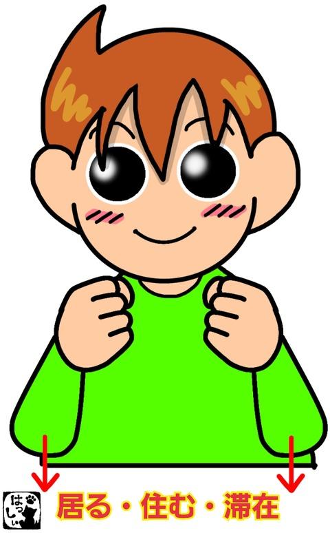 手話単語:45 【居る】【住む】【滞在】 : 手話しゅわSHUSHUSHU