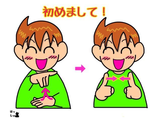 手話単語:74 【初めて】【最初】 : 手話しゅわSHUSHUSHU