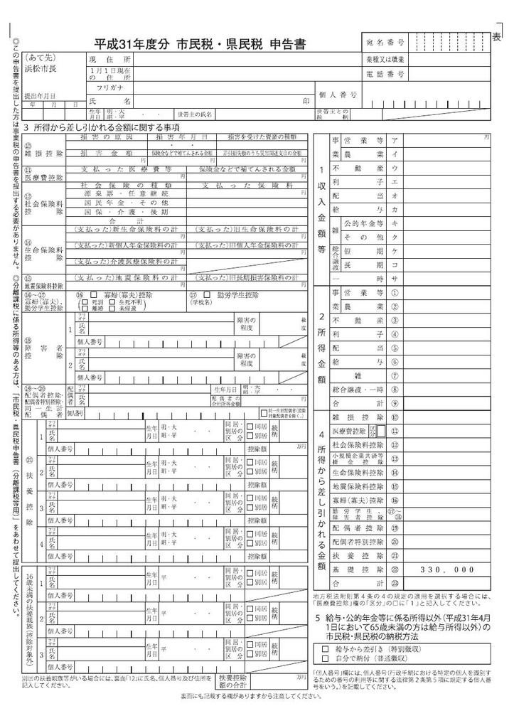 書 申告 税 市民 税 県民