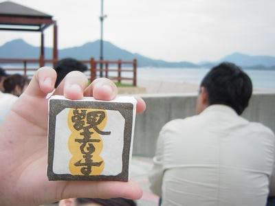 銘菓観音寺だ!