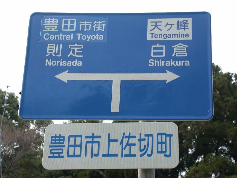 白倉天ヶ峯の道路標識 左の写真は、「白倉・天ヶ峯」からの眺めと「白倉・天ヶ峯」を示す道路標識..