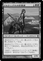 クルフィックスの狩猟者 モノクロ