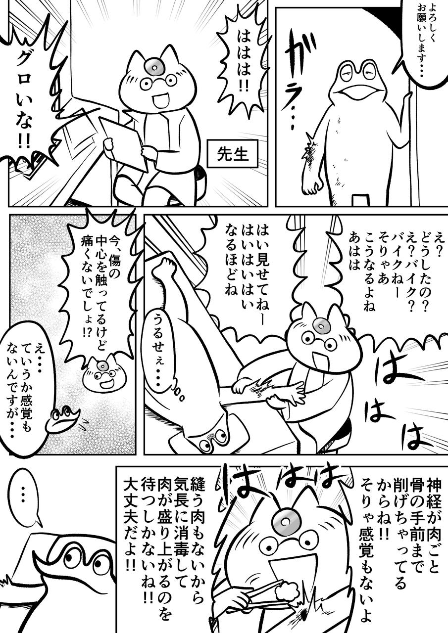 事故漫画②_出力_003