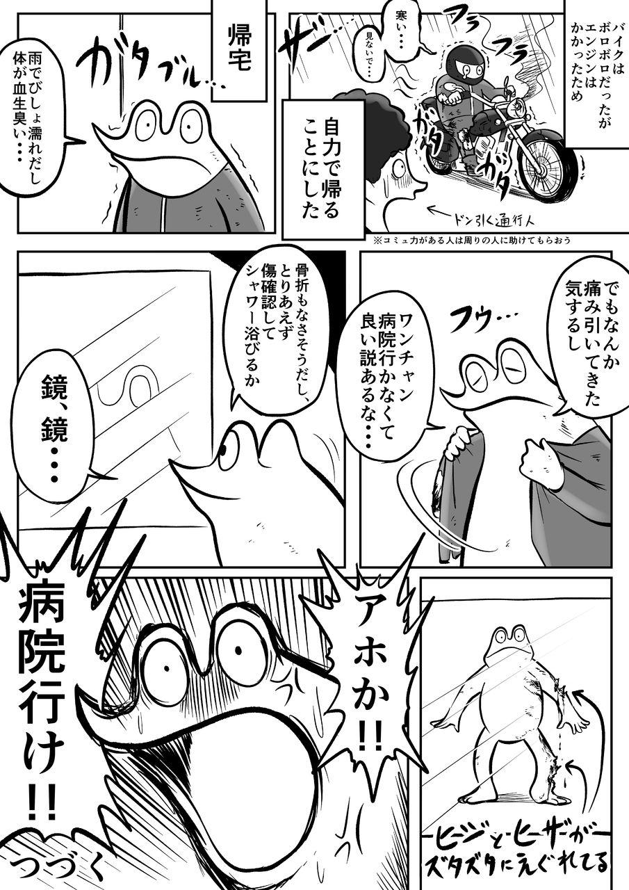 事故ったレポ漫画_出力_004