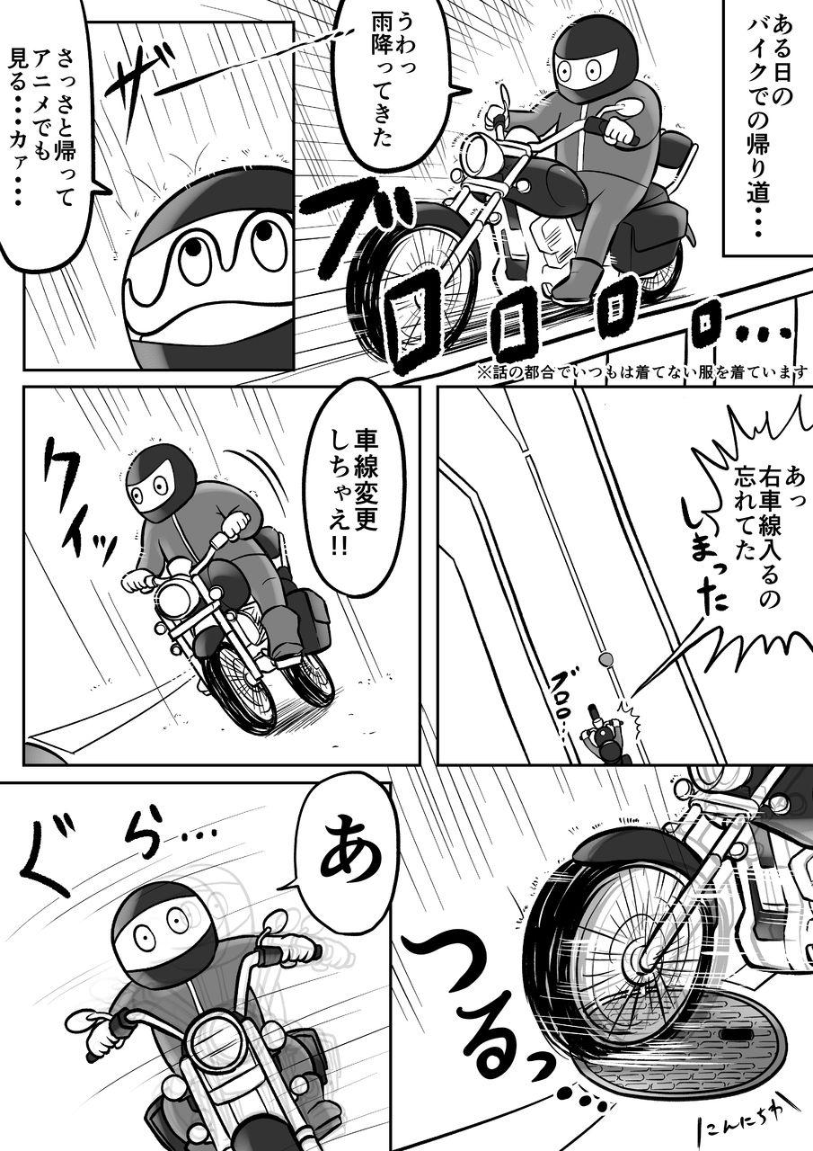事故ったレポ漫画_出力_001