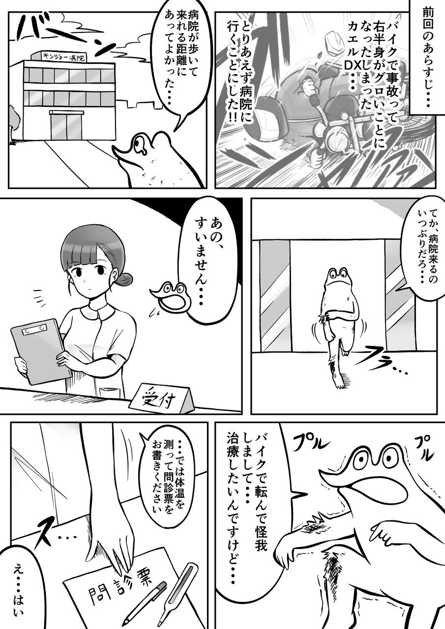 事故漫画②_出力_001