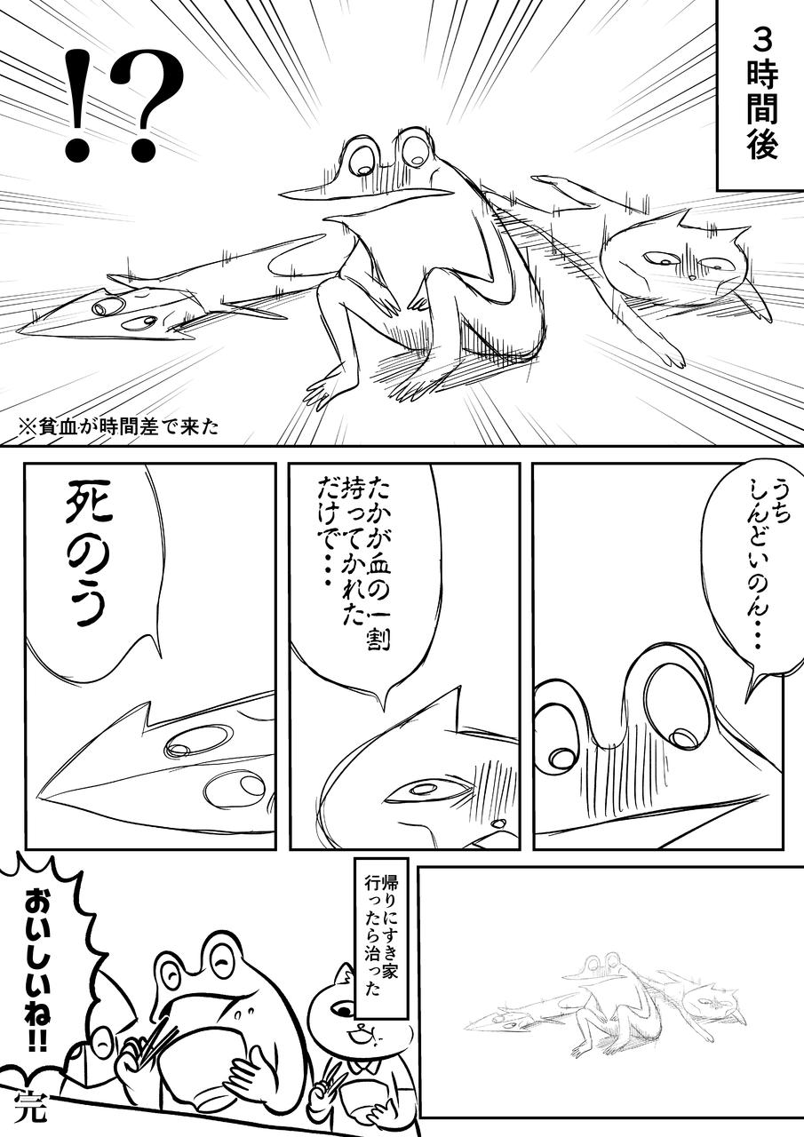 オタ活日記かきおろし_出力_008